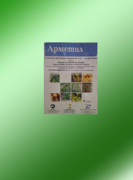 Арметил