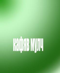 Кафяв филм за мулчиране