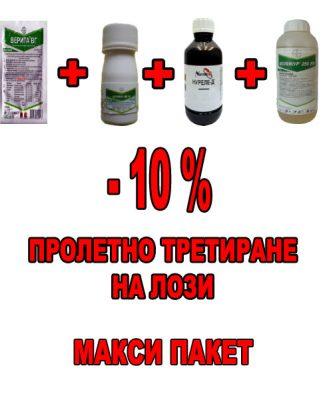 пролетно-третиране-на-лози-МАКСИ